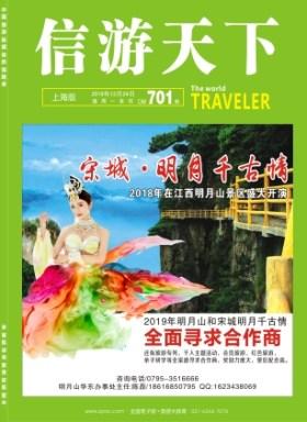 上海版701期