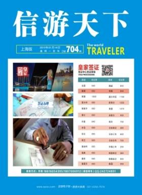 上海版704期