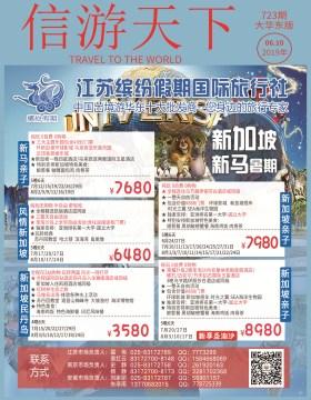 上海版723期