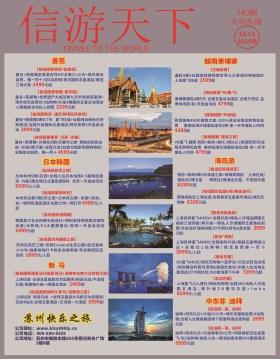 上海版740期