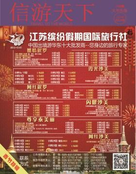 上海版748期