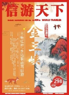 重庆版698期