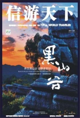 重庆版720期