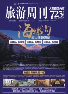 重庆版723期