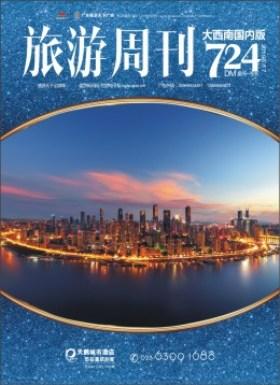 重庆版724期