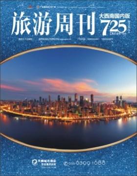 重庆版725期