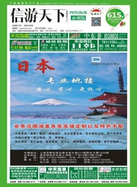 四川国际版615期