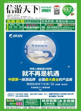 四川国际版617期