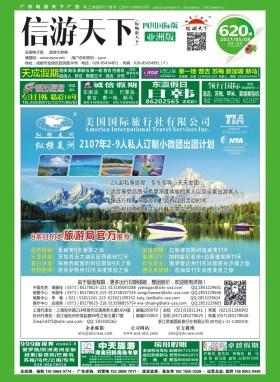 四川国际版620期
