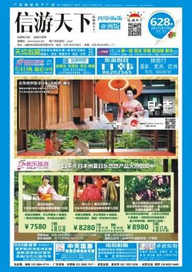 四川国际版628期