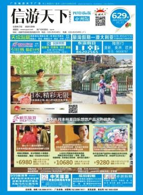 四川国际版629期