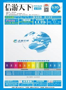 四川国际版630期