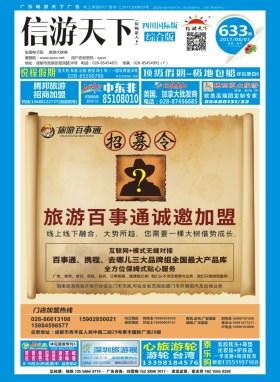 四川国际版633期