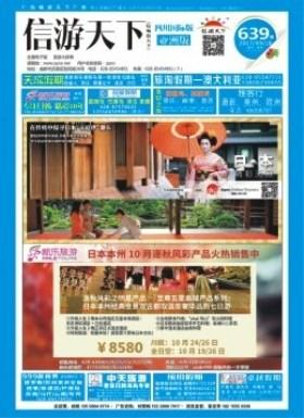 四川国际版639期