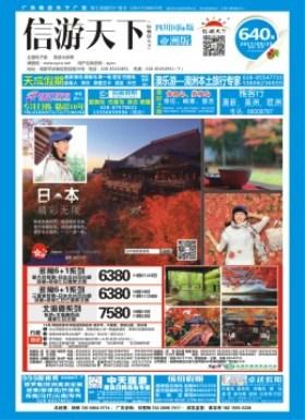 四川国际版640期