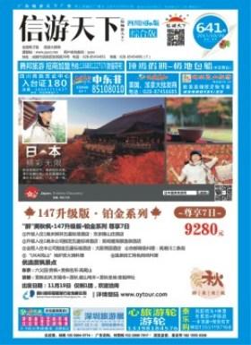 四川国际版641期