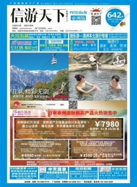 四川国际版642期