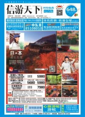 四川国际版648期