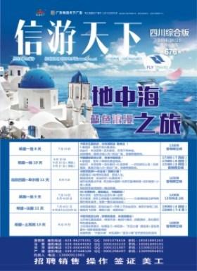 四川国际版676期