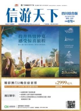 四川国际版678期