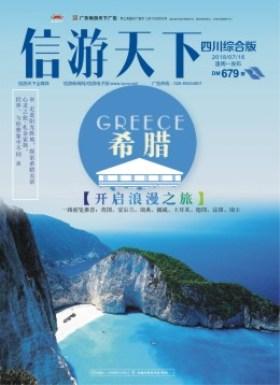 四川国际版679期