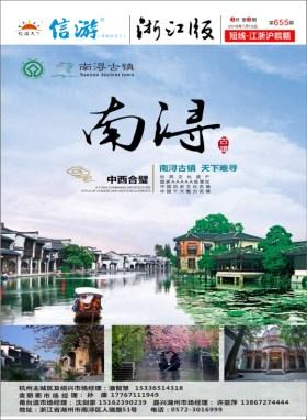 浙江版655期