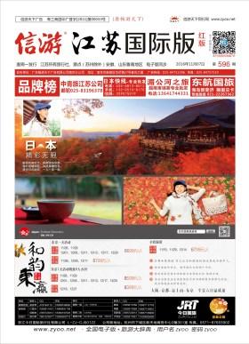 江苏国际版596期