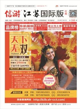 江苏国际版598期