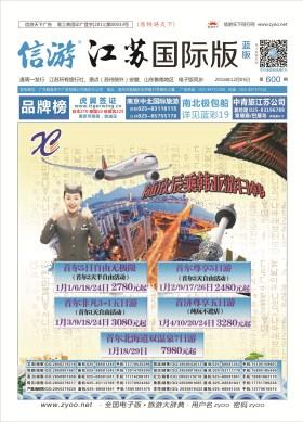 江苏国际版600期