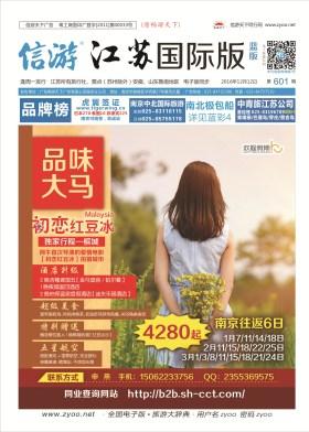 江苏国际版601期