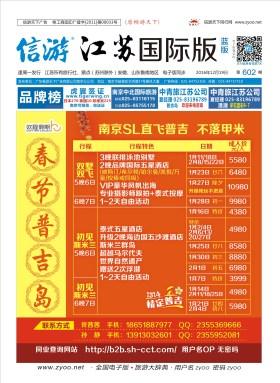 江苏国际版602期
