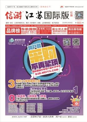 江苏国际版603期
