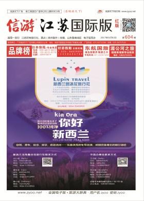 江苏国际版604期