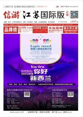 江苏国际版605期