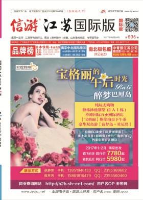 江苏国际版606期