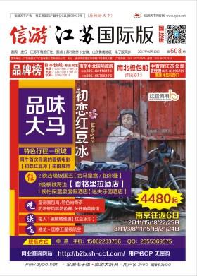 江苏国际版608期