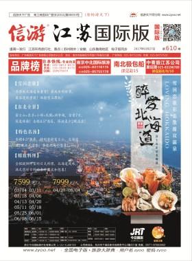 江苏国际版610期