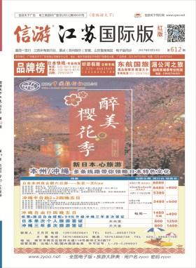 江苏国际版612期