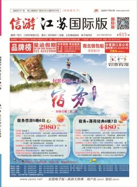 江苏国际版615期