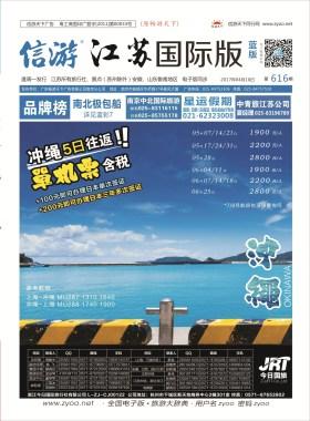 江苏国际版616期
