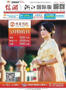 浙江国际版620期