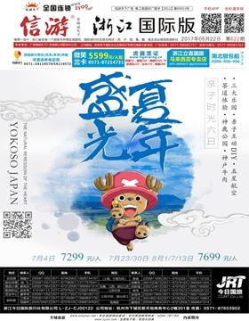 浙江国际版622期