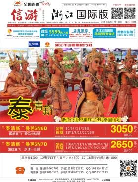 浙江国际版639期