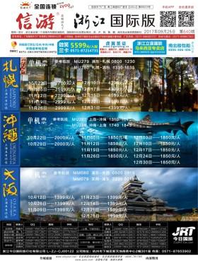 浙江国际版640期