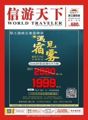 浙江国际版680期