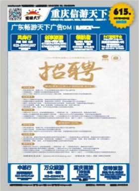 重庆国际版615期