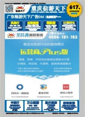 重庆国际版617期