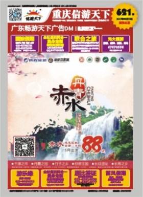 重庆国际版621期