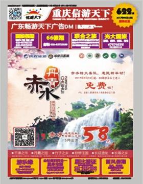 重庆国际版622期