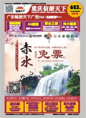 重庆国际版623期